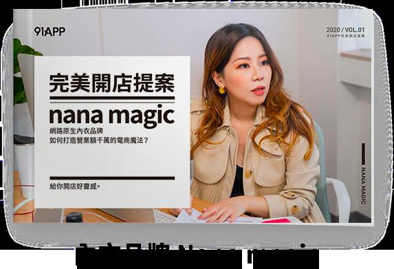 內衣品牌Nana magic