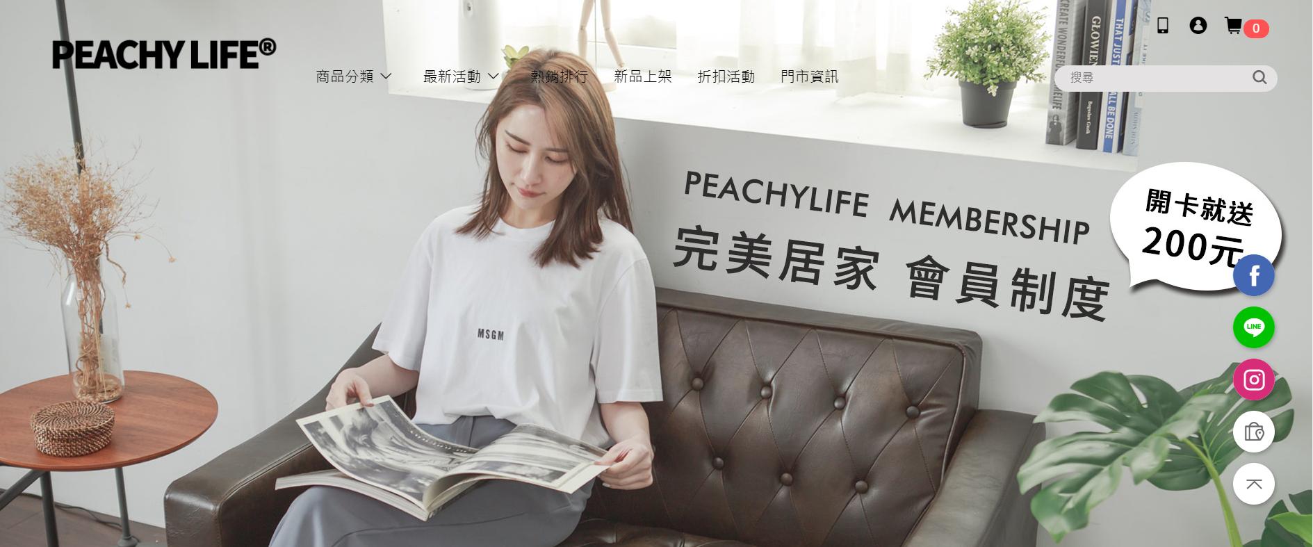 91APP 人氣店家 Peachy LIfe