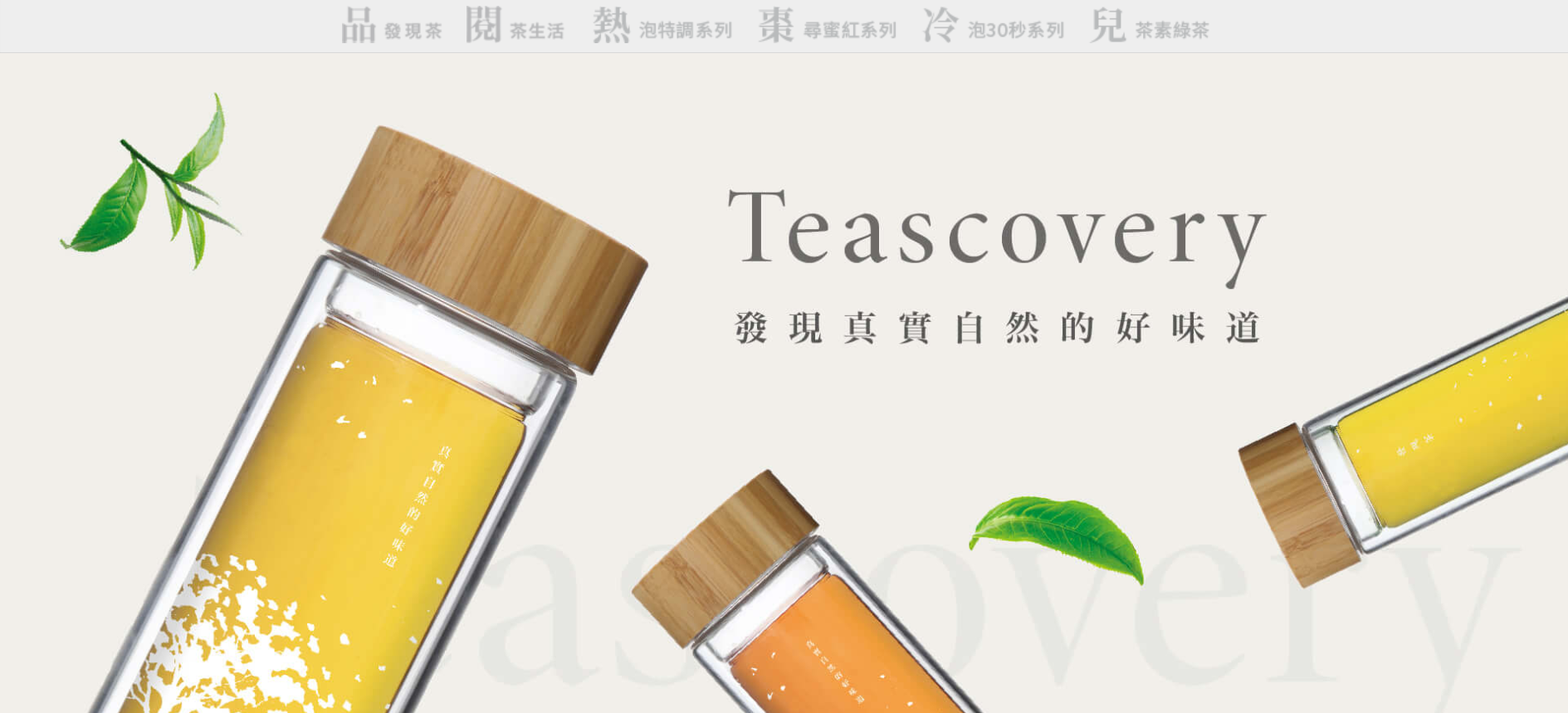 91APP 人氣店家 Teascovery 電商網站